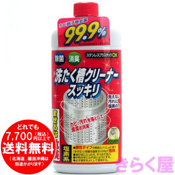 洗たく槽クリーナースッキリ 550g 除菌 消臭 カビ胞子除去率99.9% ロケット石鹸 [f]20