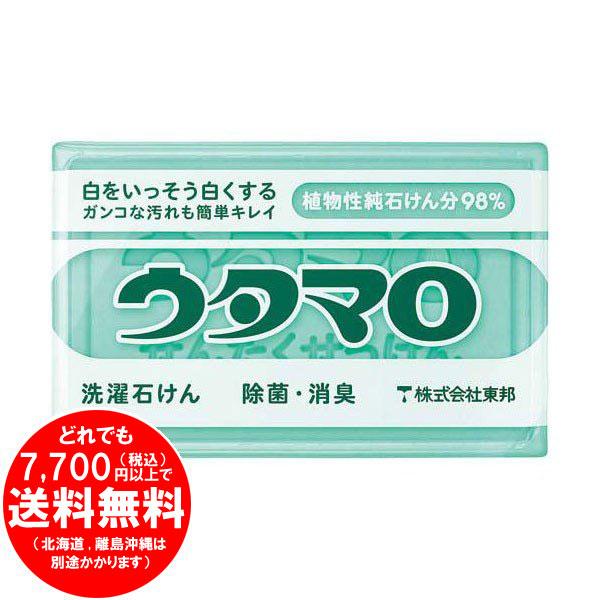 【完売】ウタマロ石けん 133g 除菌 消臭 洗濯石けん