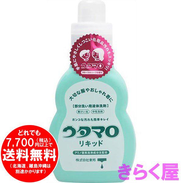ウタマロ リキッド 400mL 部分洗い用液体洗剤