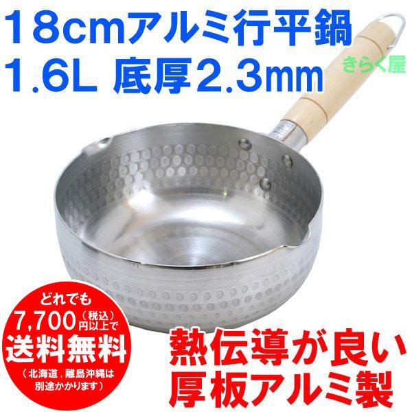 18cm ゆきひら鍋 片手鍋 H-1426