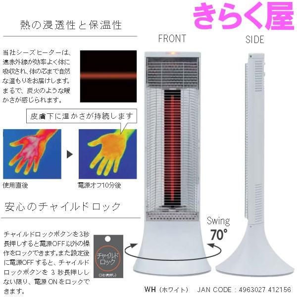 遠赤外線ヒーター マグネヒート 800/400W ASH-980-WH