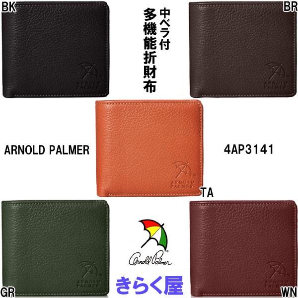 アーノルドパーマー 中ベラ付多機能財布小銭入れ付き 4AP3141