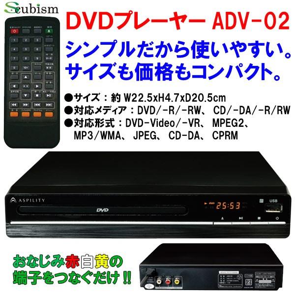 DVDプレーヤー ADV-02