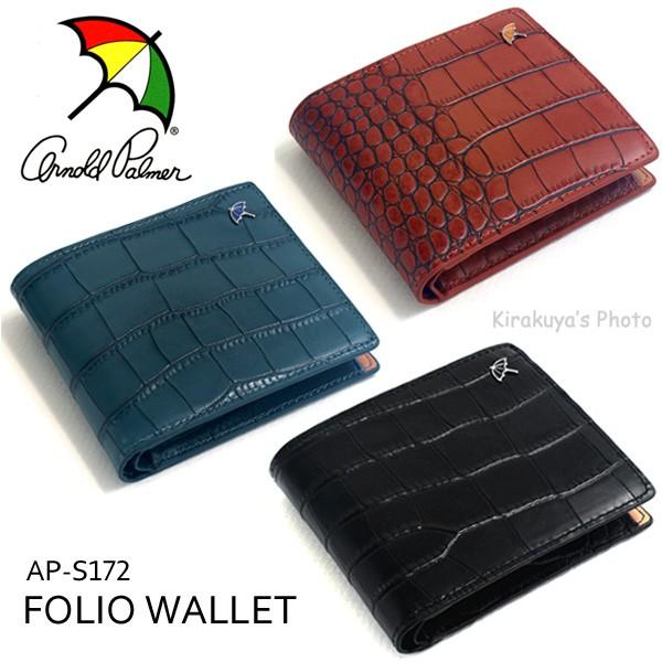 アーノルドパーマー二つ折り財布 AP-S172