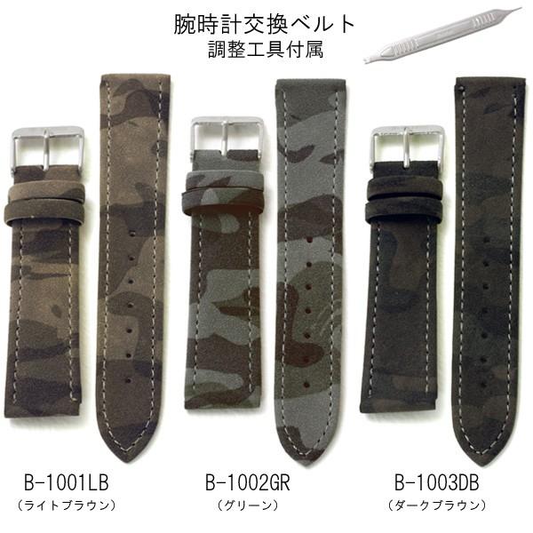 腕時計 交換ベルト 迷彩