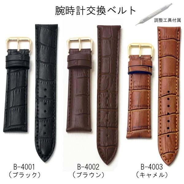 腕時計 交換ベルト(メンズ)イタリアンカーフ型押し