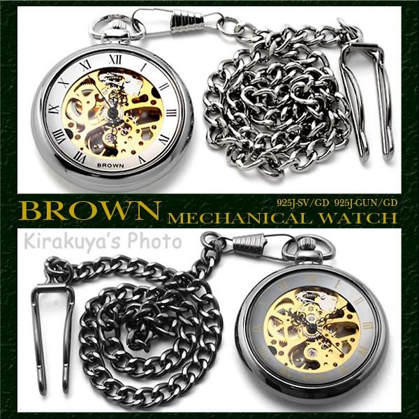 ブラウン手巻き式懐中時計925J