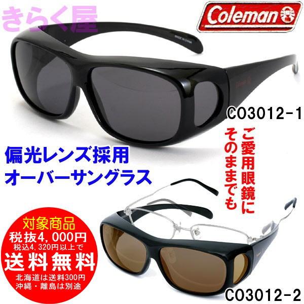 コールマン偏光サングラスCO3012