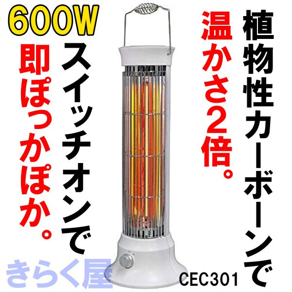 600W カーボンヒーター CEC301