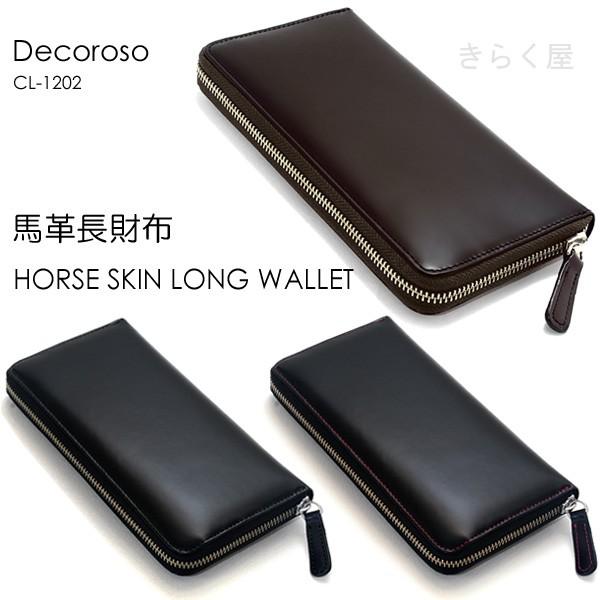 Decoroso 馬革 ラウンドファスナー長財布 CL-1202