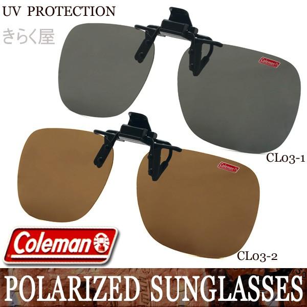 Colemanメガネ取付用偏光サングラスCL03