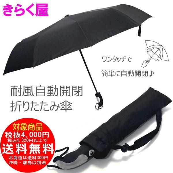 100cm 折りたたみ傘 UM-001