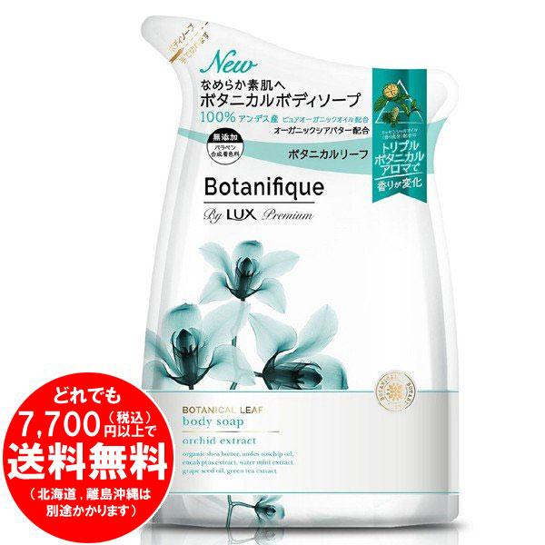 【完売】ラックス プレミアム ボタニフィーク ボタニカルリーフの香り ボディソープ つめかえ用 380g