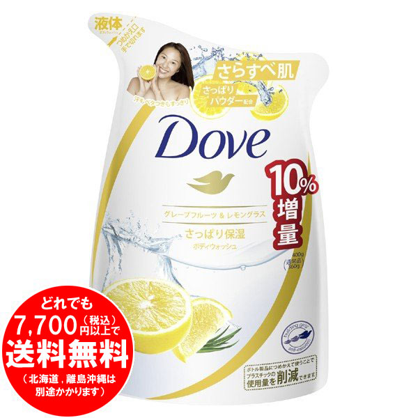 【完売】ダヴ ボディウォッシュ グレープフルーツ&レモングラス つめかえ用 10%増量 400g [f]