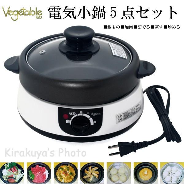 ミニグリル鍋