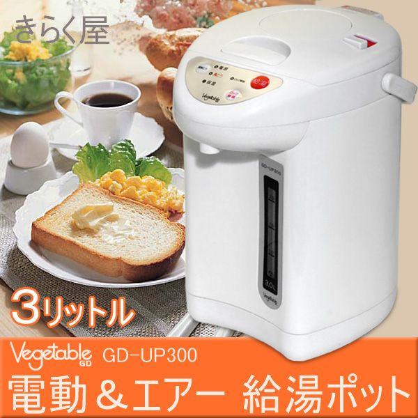 3リットル電動&エアー給湯ポットGD-UP300