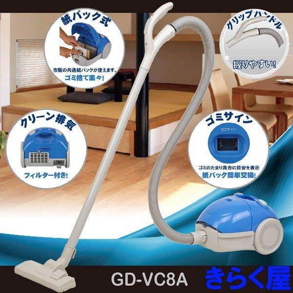 【送料無料(北海道300円、沖縄離島は別途)】 紙パック式 クリーナー GD-VC8A 吸引仕事率 168W キャニスター型 家庭用掃除機
