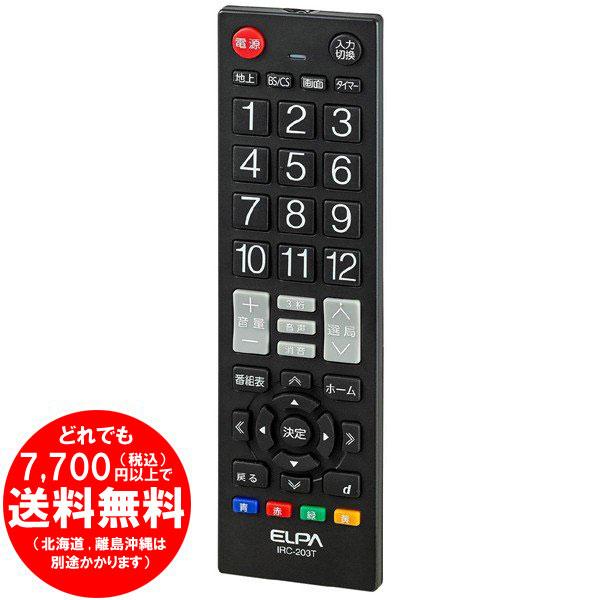 ELPA エルパ 汎用 テレビリモコン IRC-203T
