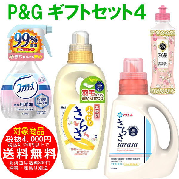 P&G オリジナルギフトセット4