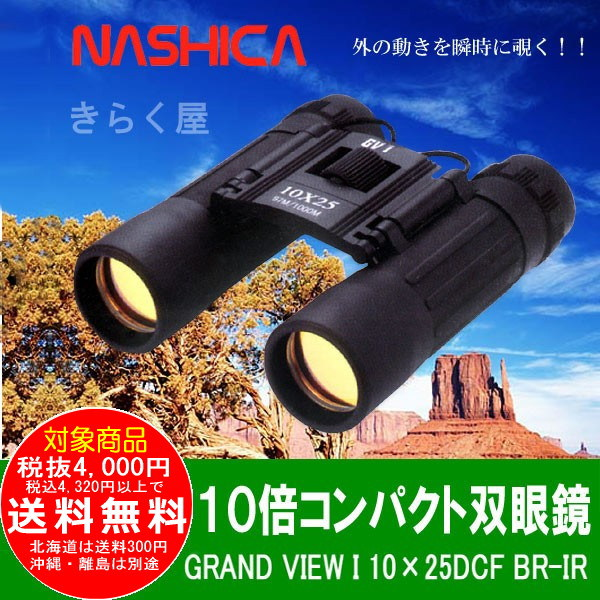 双眼鏡 GRAND VIEW I 10×25DCF