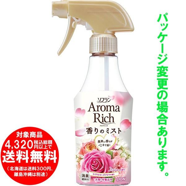 ミスト 消臭・芳香剤 ダイアナ (ロイヤルローズアロマの香り) 本体