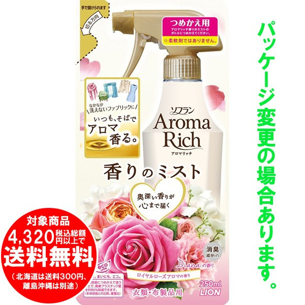 ミスト 消臭・芳香剤 ダイアナ (ロイヤルローズアロマの香り) 詰替