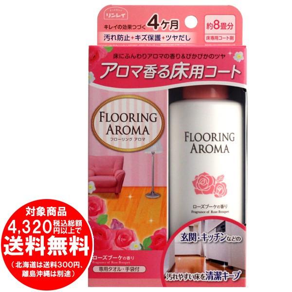 リンレイ フローリングアロマ ローズブーケの香り 150ml 床用ワックス