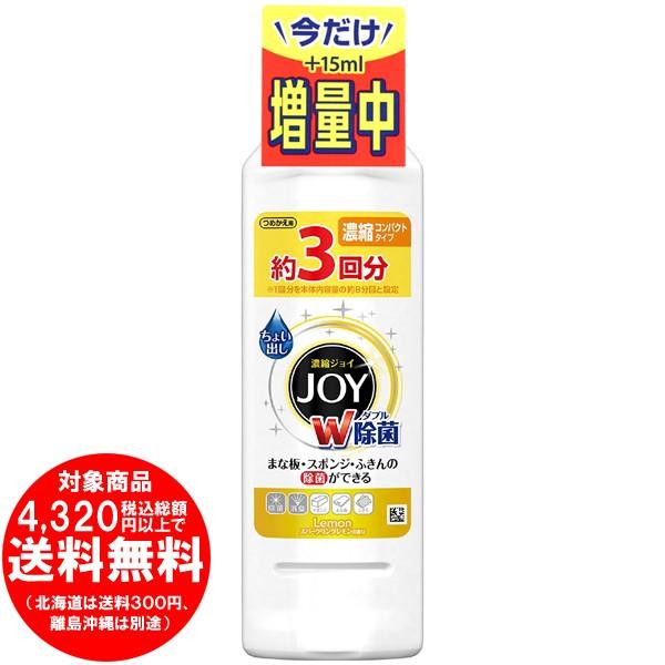 除菌ジョイ コンパクト 食器用洗剤 スパークリングレモンの香り