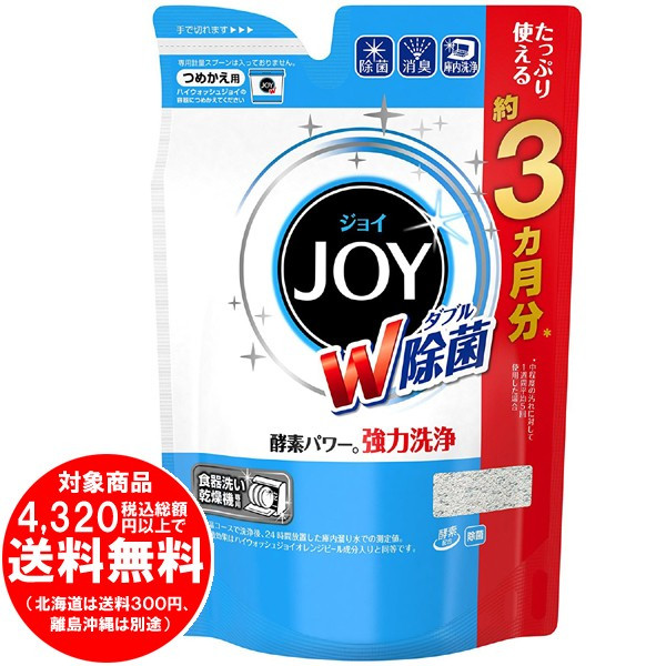 食洗機用ジョイ 食洗機用洗剤 W除菌