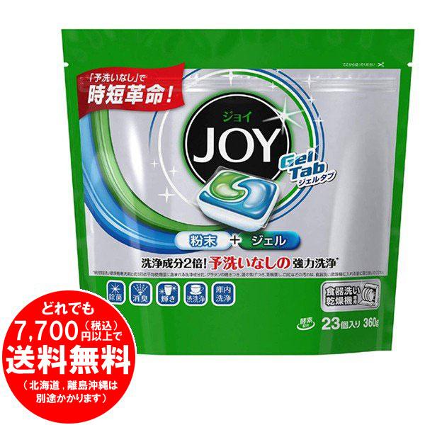 ジョイ ジェルタブ 食洗機用洗剤 23個入り 360g [f]
