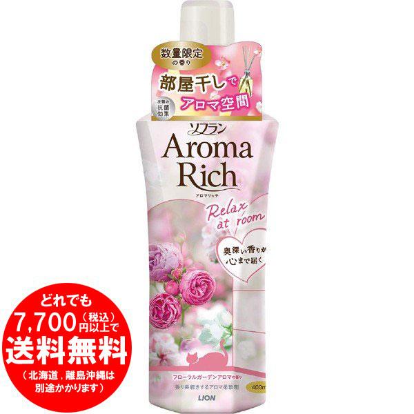 【完売】ソフラン アロマリッチ 柔軟剤 フローラルガーデンアロマの香り 本体 お試し容量品 400ml