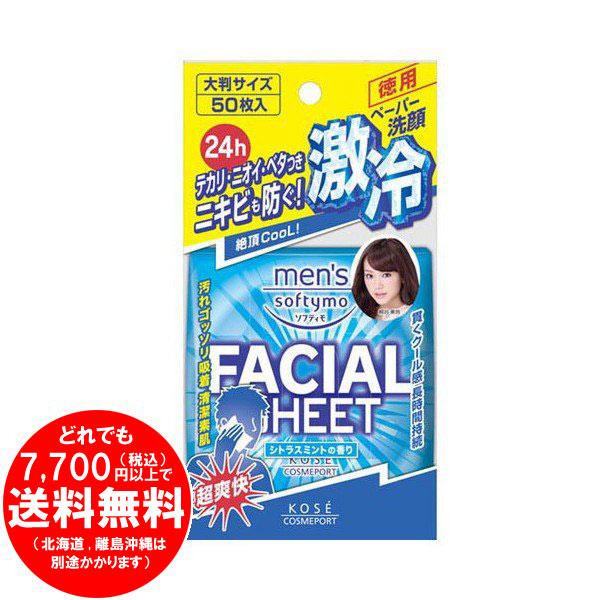 KOSE メンズ ソフティモ 洗顔シート 50枚入 [f]