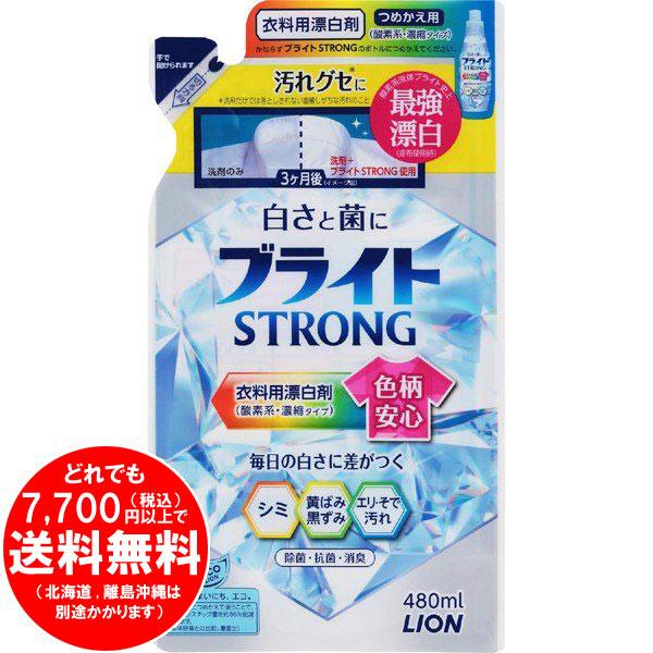 【完売】ライオン ブライトSTRONG 衣類用漂白剤 詰め替え 480mL [f]