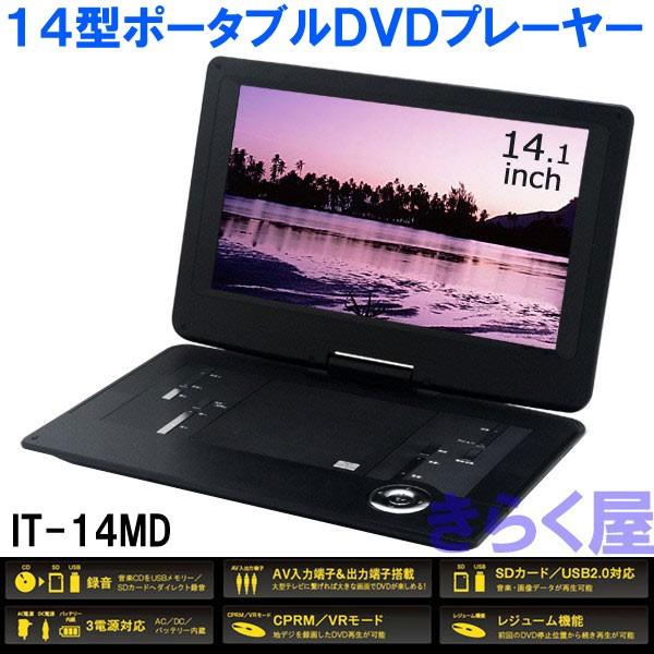 14インチ ポータブルDVDプレーヤー IT-14MD