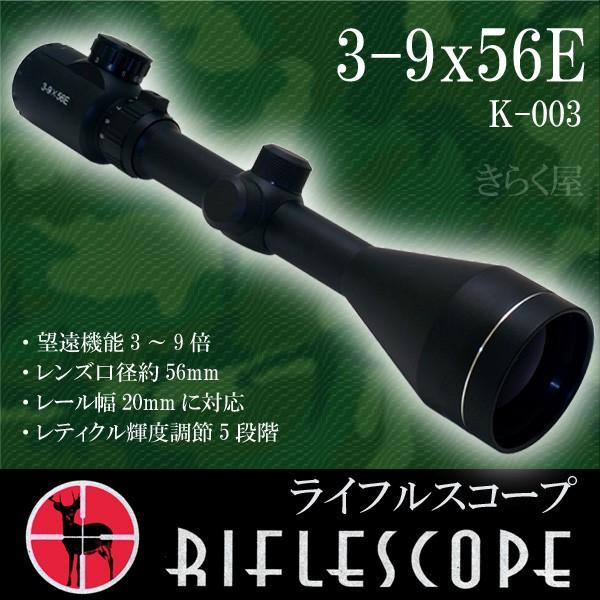 ライフルスコープ 3-9×56E K-003