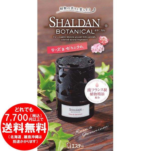 【完売】シャルダン SHALDAN BOTANICAL ボタニカル 芳香剤 部屋用 部屋 本体 ローズ&ゼラニウム 25mL