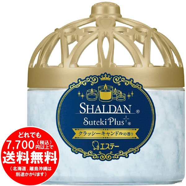 エステー シャルダン SHALDAN ステキプラス クラッシーキャンドルの香り 260g[f]