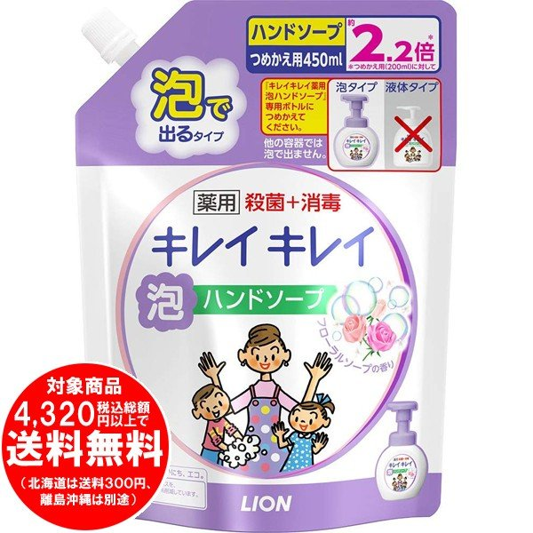 ライオン キレイキレイ 薬用 泡ハンドソープ フローラルソープの香り つめかえ 450mL[f]