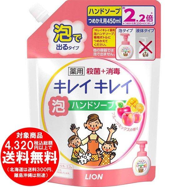 【完売】ライオン キレイキレイ 薬用 泡ハンドソープ フルーツミックスの香り つめかえ 450mL[f]
