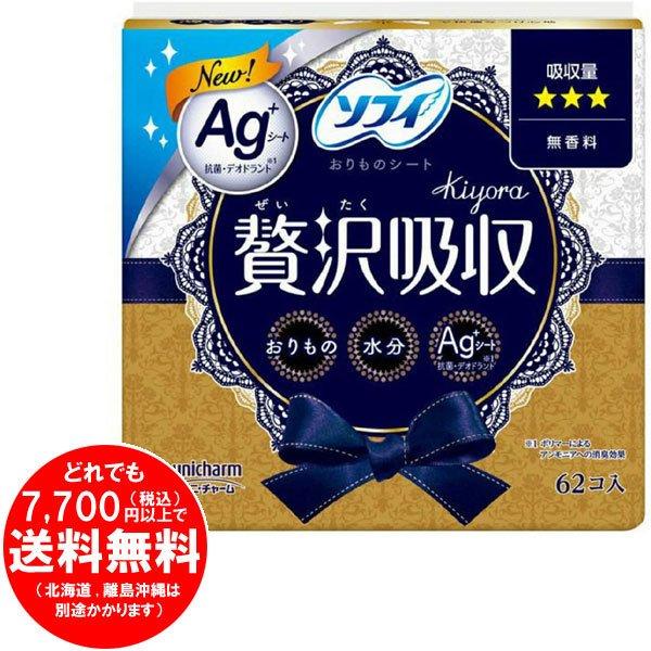 【完売】ソフィ kiyora 贅沢吸収 無香料 62枚 14cm 3cc