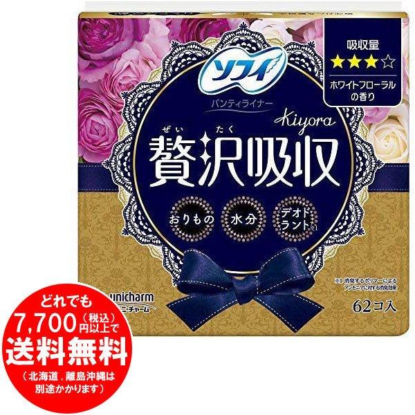 【完売】ソフィ kiyora 贅沢吸収 ホワイトフローラルの香り 62枚 14cm 3cc