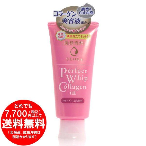【完売】洗顔専科 パーフェクトホイップ コラーゲンin + 専科特製!濃密泡立てネット付[f]