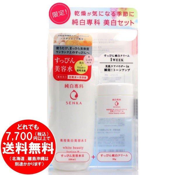 薬用美白 純白専科 すっぴん美容水II 200ml + すっぴん純白クリーム 30g 医薬部外品