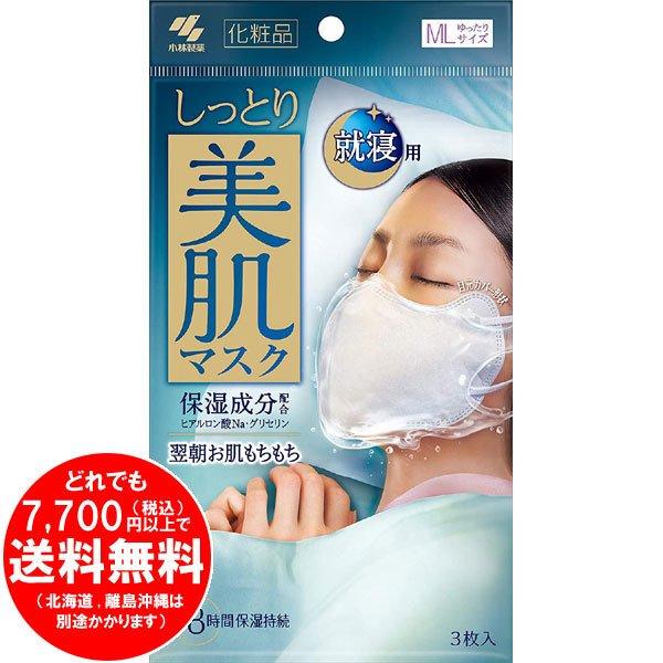 【完売】 しっとり美肌マスク 就寝用 保湿成分配合 翌朝お肌がもちもち ゆったりMLサイズ 3枚