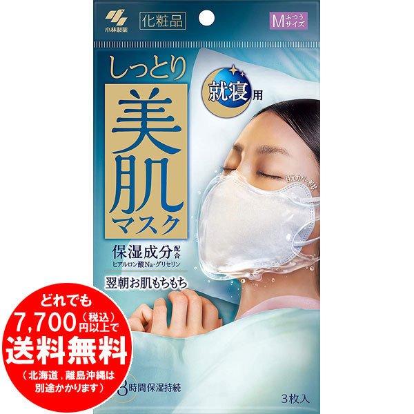 【完売】しっとり美肌マスク 就寝用 保湿成分配合 翌朝お肌がもちもち ふつうMサイズ 3枚