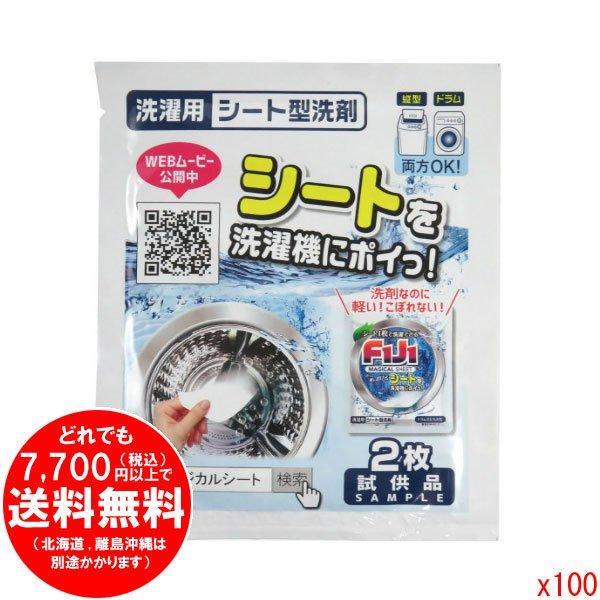 トイレタリージャパンインク F1J1 マジカルシート 洗濯洗剤 200枚 (試供品2枚x100パック)