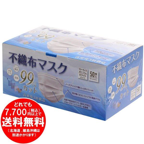 【完売】 【藤田株式会社】高密度3層構造 不織布 マスク 50枚入