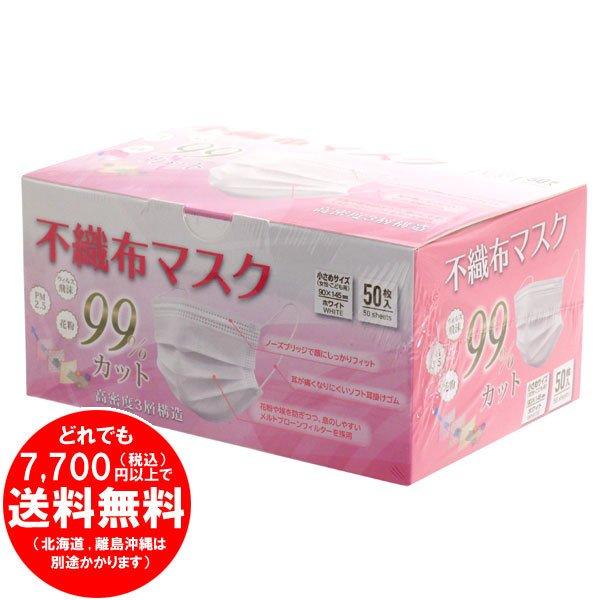 【完売】【藤田株式会社】小さめサイズ 高密度3層構造 不織布 マスク 50枚入[f]