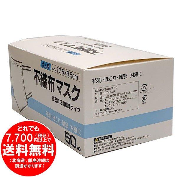 【友藤商事株式会社】高密度3層構造 不織布 マスク 50枚入[f]