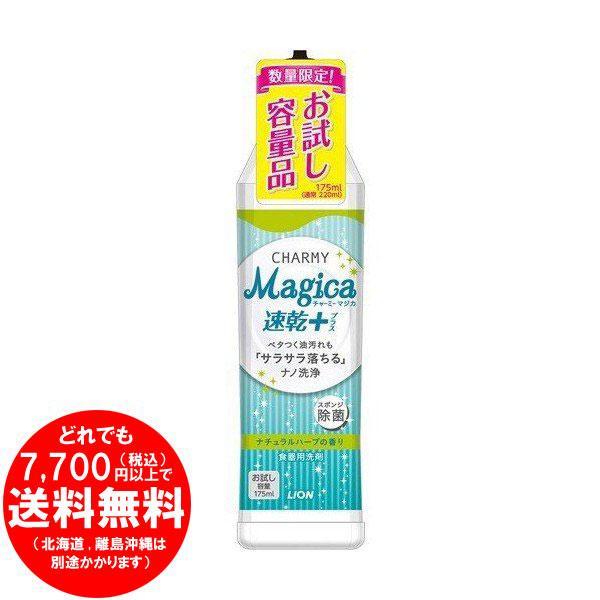 チャーミーマジカ 速乾+ ナチュラルハーブの香り お試し容量 175mL[f]